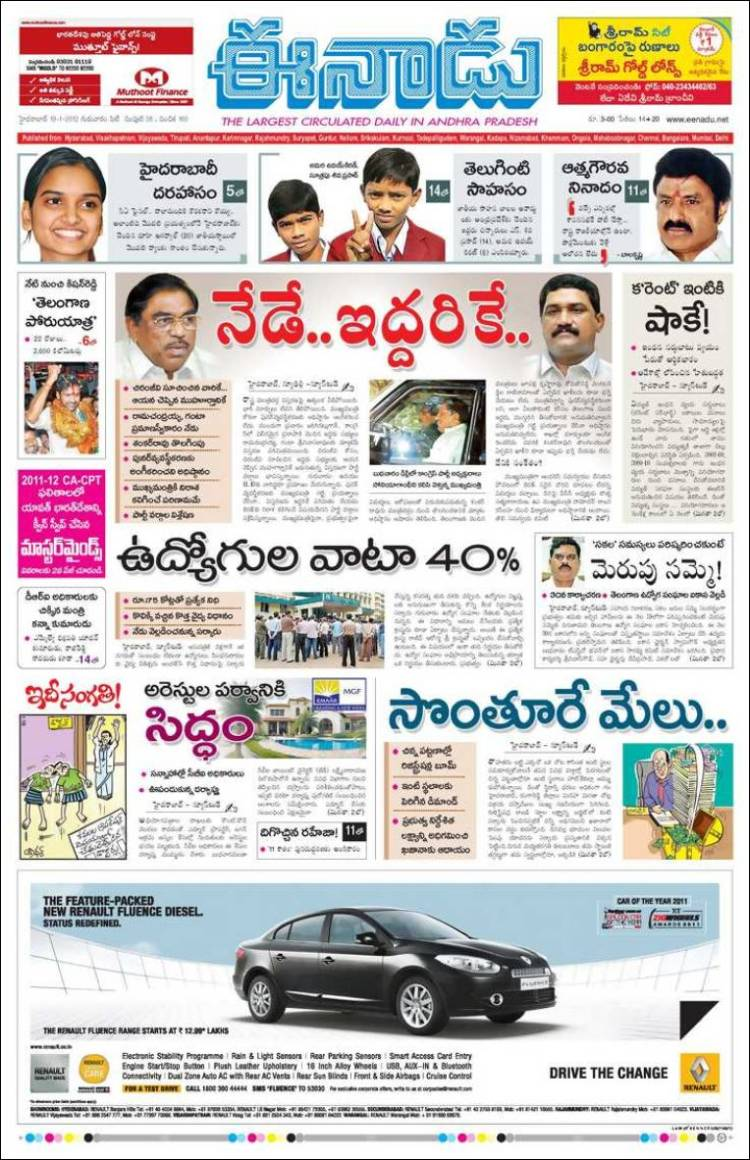 enadu e paper Eenadu is an indian telugu-language daily newspaper which is the largest[3] circulated telugu newspaper in the state of andhra pradesh and the state of telangana of india according to the indian readership survey (irs) q1 2012, eenadu ranks at number six among the indian language dailies with a total readership (tr) of 5,906,000[3.