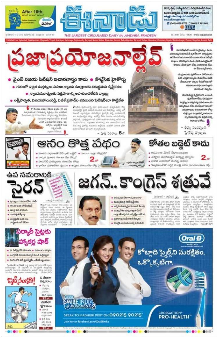 Newspaper Eenadu - ఈనాడు (India)  Newspapers in India  Friday's