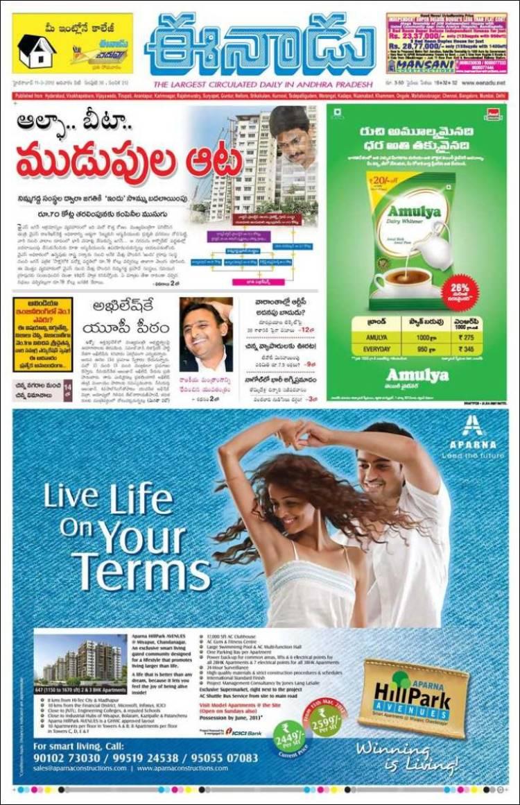 Eenadu   Eenadu Newspaper Eenadu News all Indian Newspapers