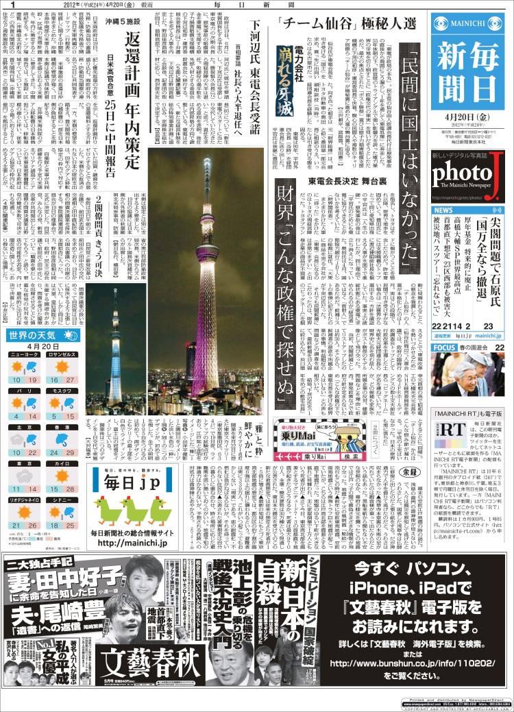 Mainichi Shimbun Japanese Daily newspaper | 毎日新聞