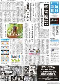 Mainichi Shimbun - 毎日新聞