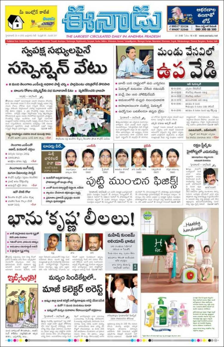 eenadu e paper Disclaimer: information provided free of cost by wwweenadupratibhanet is collected from various sources such as notifications, statements and any other sources or any one of them, offered by organizations, periodicals, websites, portals or their representatives users must seek authentic clarification from the respective official sources for.