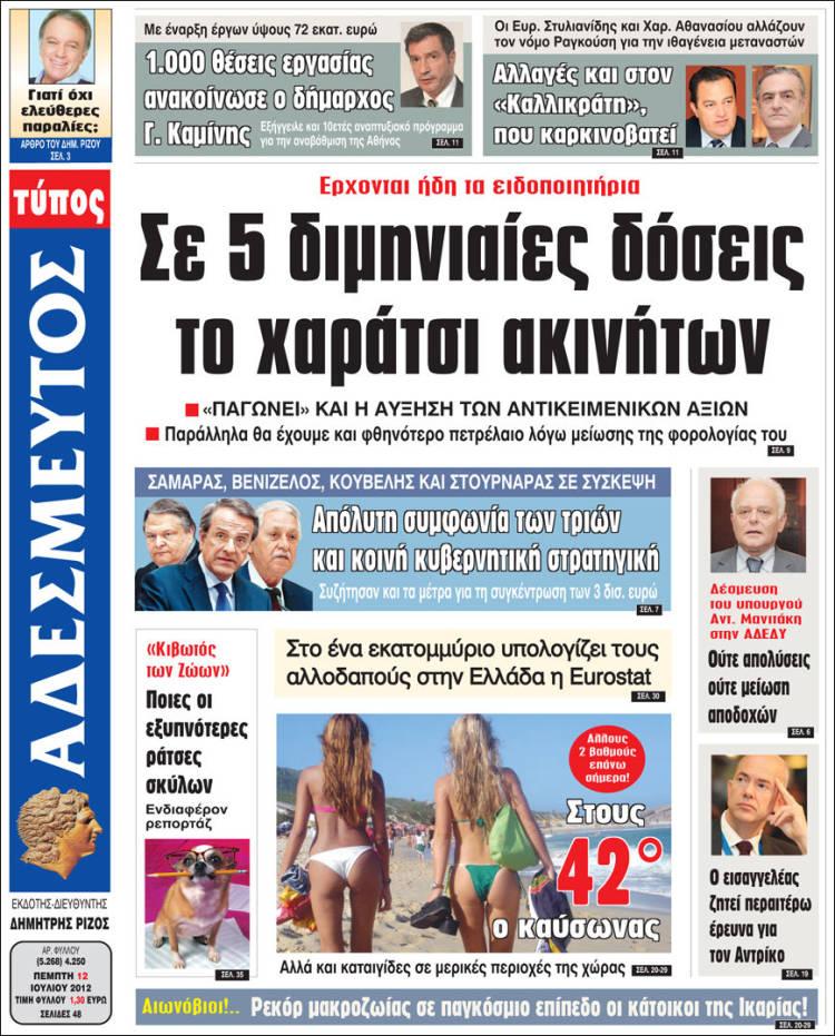 Portada de Αδέσμευτος Τύπος (Grecia)