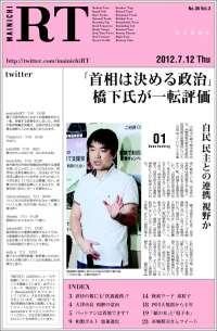 Mainichi RT