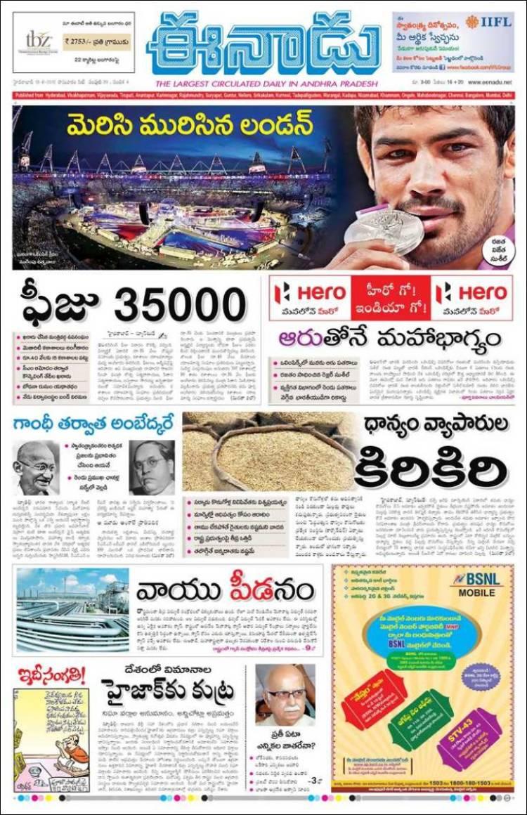 eenaadu e paper 22 ఆగస్టు 2018  eenadu is an indian telugu-language daily newspaper which is the largest circulated telugu newspaper in andhra pradesh and in telangana,.