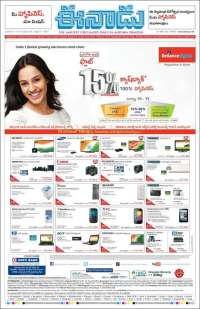 Portada de Eenadu - ఈనాడు (India)