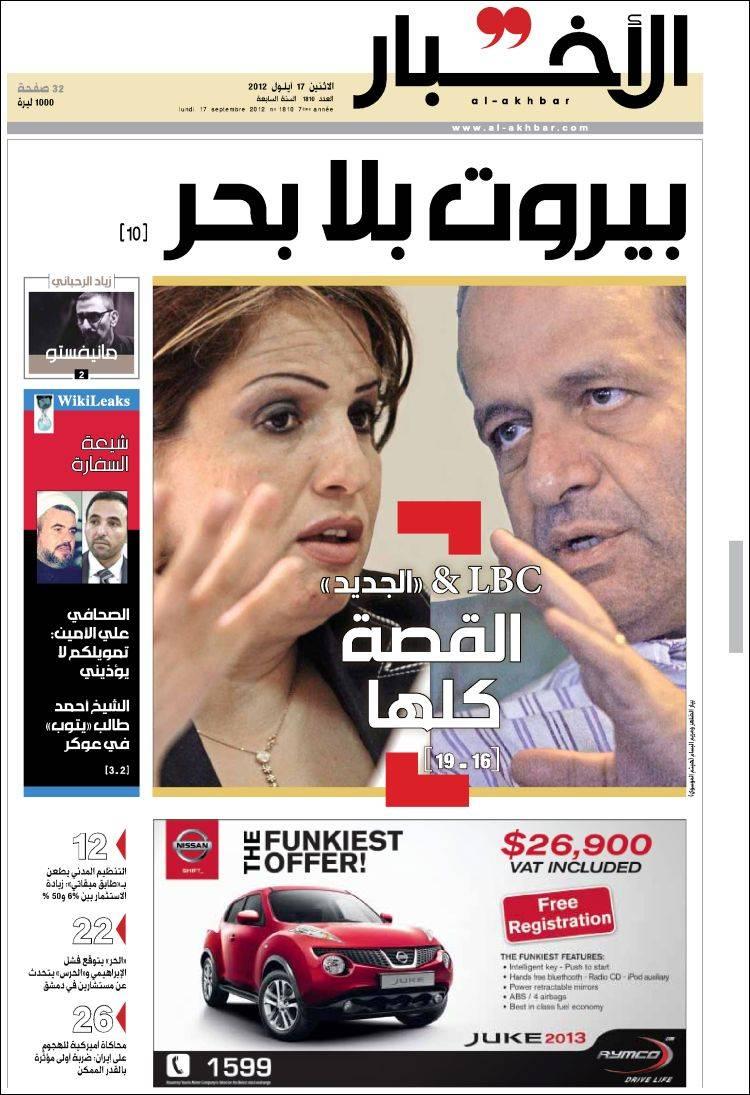 al akhbar newspaper