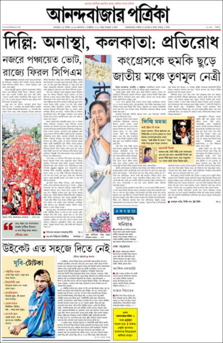 anandabazar epaper pdf. Black Bedroom Furniture Sets. Home Design Ideas