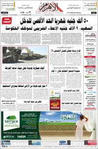 Al-Ahrām - الأهرام اليومى