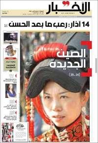 Al Akhbar - الأ
