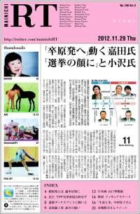 Mainichi RT