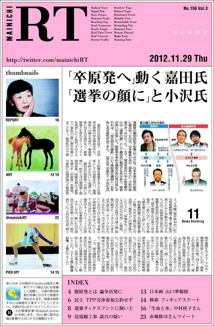 Portada de Mainichi RT (Japón)