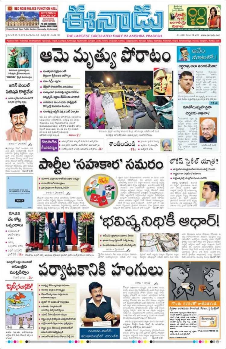 Sakshi news paper today in telugu online west godavari district edition